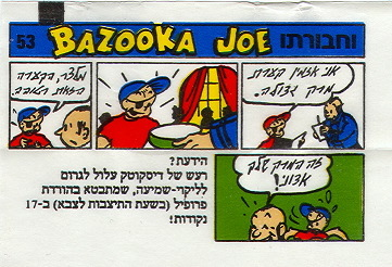 Bazooka_joe_in_hebrew